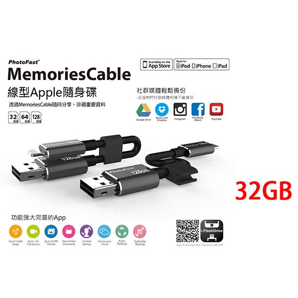 PhotoFast MemoriesCable GEN3 Apple 線型隨身碟 (32G) (MFi)