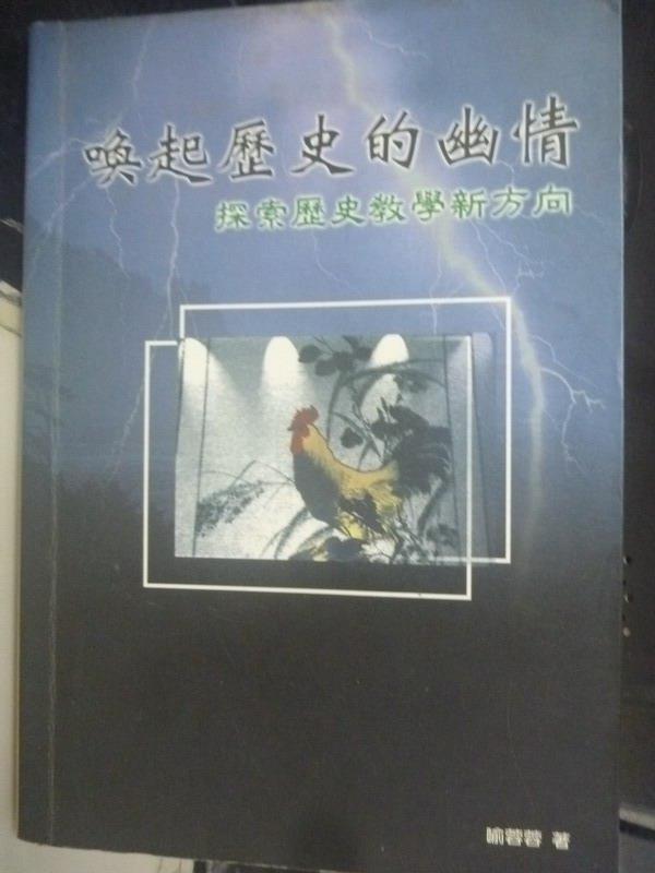 【書寶二手書T1/歷史_IDE】喚起歷史的幽情_喻蓉蓉