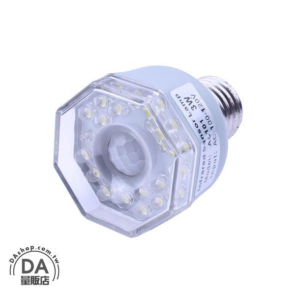 《DA量販店》E27 3W 23顆LED 感應式 燈泡 LED燈 節能燈 省電燈泡 110V 適用(78-0413)