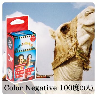 『樂魔派』LOMOGRAPHY COLOR NAGATIVE 100度 35mm 彩色底片 一盒3捲 公司貨