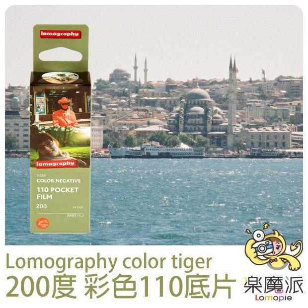 『樂魔派』LOMOGRAPHY COLOR TIGER 200度 110 彩色底片 單盒 公司貨