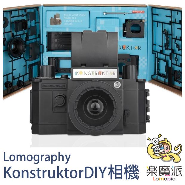 『樂魔派』LOMOGRAPHY KONSTRUKTOR DIY LOMO DIY 底片機 135mm 底片相機 膠捲相機 B快門 重曝