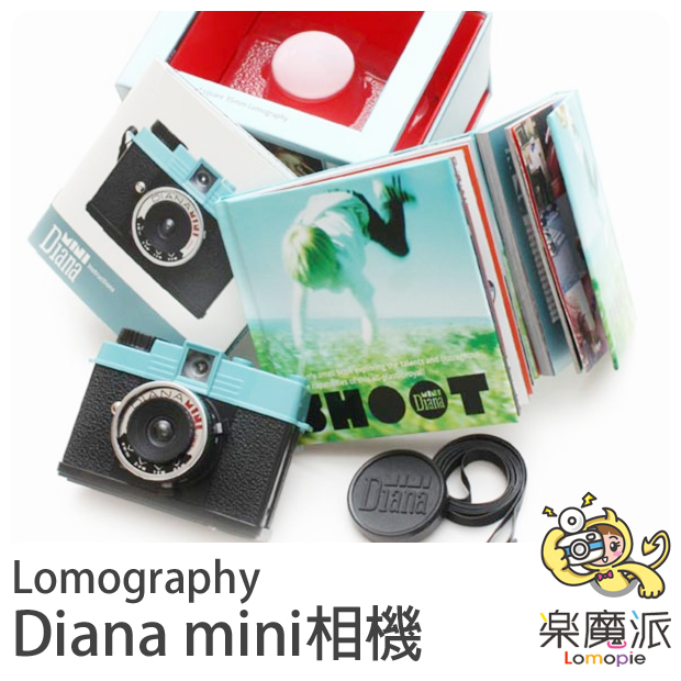 『樂魔派』LOMOGRAPHY DIANA MINI 35mm 底片相機 掌上型 免運