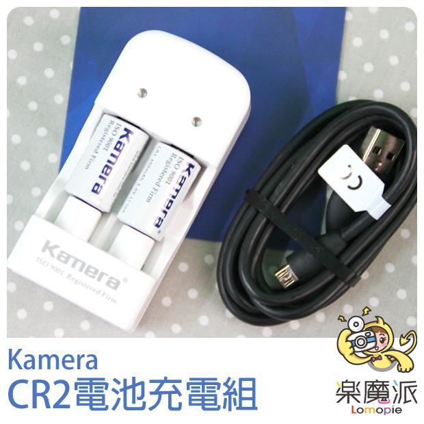 『樂魔派』KAMERA CR2 電池充電組 適用 富士拍立得 MINI 25 50S 70 SP1 PIVI MP 70 300 Instant Automat  尾牙 新年 情人節