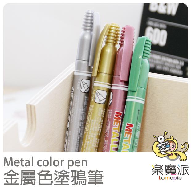『樂魔派』拍立得底片相片裝飾 金屬色 塗鴉筆 4色 日記相本筆記DIY用 單隻販售