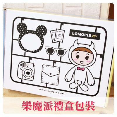 『樂魔派』樂魔派獨家禮盒包裝禮品包裝聖誕禮物包裝紙交換禮物