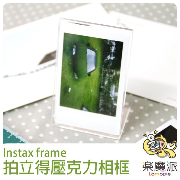 『樂魔派』富士 拍立得 FUJIFILM INSTAX MINI 底片專用 透明立體相框 另售 紙相框 聖誕 禮物 交換禮物 尾牙