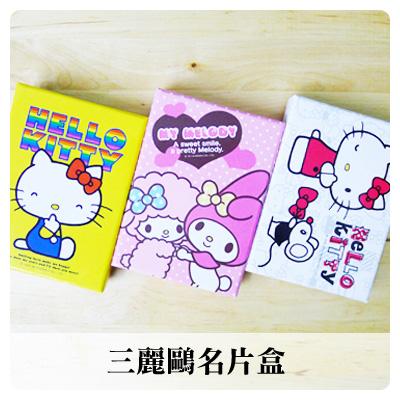 『樂魔派』三麗鷗 名片盒 萬用卡 小禮卡 HELLO KITTY  美樂蒂 黃 粉 白