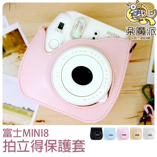 『樂魔派』富士 MINI 8 MINI8 拍立得相機皮套相機包保護套 另售7S259050SP1底片水晶殼 聖誕 禮物 交換禮物 尾牙