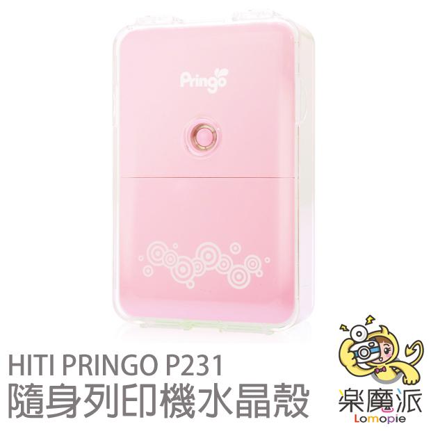 『樂魔派』HITI PRINGO P231 隨身相片列印機 透明水晶殼保護殼透明殼 另售皮套皮質相機包背包