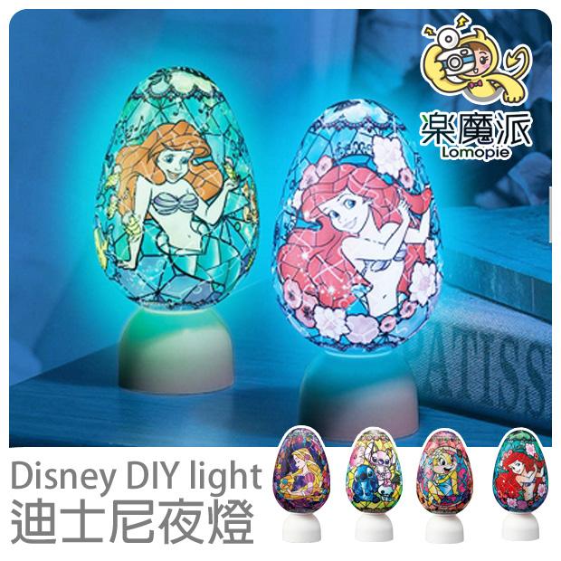 『樂魔派』日本代購 迪士尼 蛋型 拼圖 夜燈 浪漫燈 氣氛燈 愛麗兒 長髮公主 史迪奇 邦妮兔