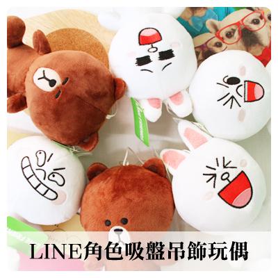 『樂魔派』正版授權 LINE 卡通造型玩偶 吸盤吊飾 熊大兔兔饅頭人