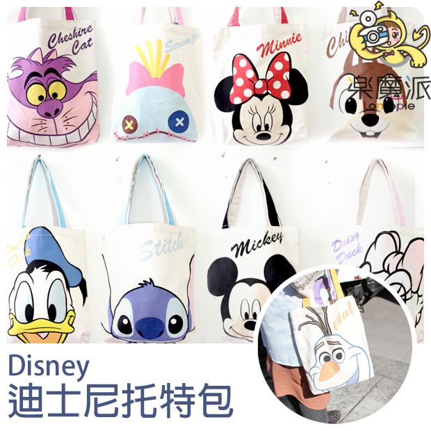 『樂魔派』迪士尼 托特包購物袋帆布袋環保袋 米奇蒂米妮史迪妙妙貓瑪麗貓醜娃娃維尼小豬雪寶 萬用包包