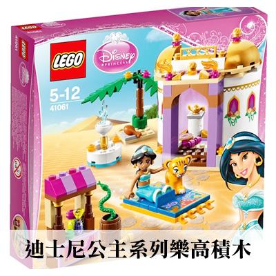 『樂魔派』LEGO 樂高公主系列 阿拉丁 茉莉 積木玩具 益智遊戲 可動玩偶 正版