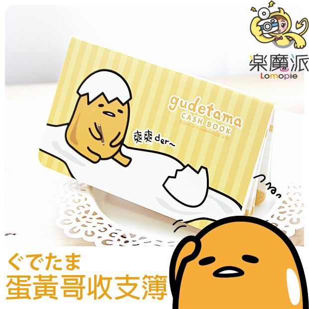『樂魔派』蛋黃哥 懶懶蛋 GUDETAMA 存摺造型記帳本收支簿 含封套 三麗鷗 SANRIO 療癒小物 交換禮物