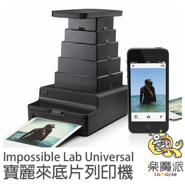 『樂魔派』IMPOSSIBLE LAB UNIVERSAL 拍立得底片列印機 智慧型手機平板電腦用