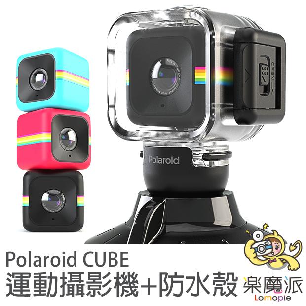Polaroid 寶麗萊 CUBE 運動攝影機 公司貨 骰子 迷你攝影機 免運 另售ZIP相印機