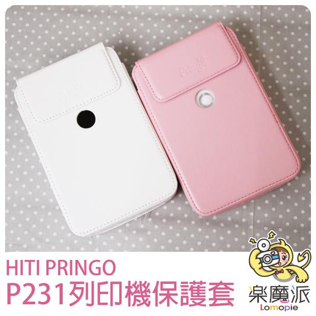 『樂魔派』PRINGO P231 隨身相片列印機 白 粉 皮套皮質相機包背包保護套