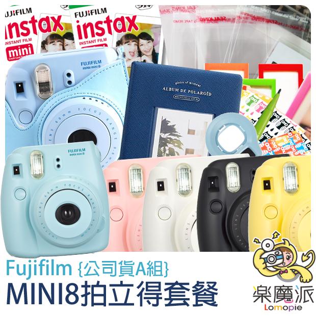 『樂魔派』富士 MINI8 拍立得相機套裝 公司貨 黃藍白黑粉紅紫 相本底片自拍鏡皮套相框相片套 免運