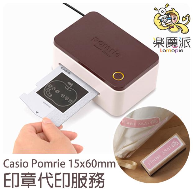 『樂魔派』客製化 CASIO POMRIE STK-1560 STC-U10 15x60mm 印章代製服務 圖章DIY 聖誕 禮物 交換禮物 尾牙