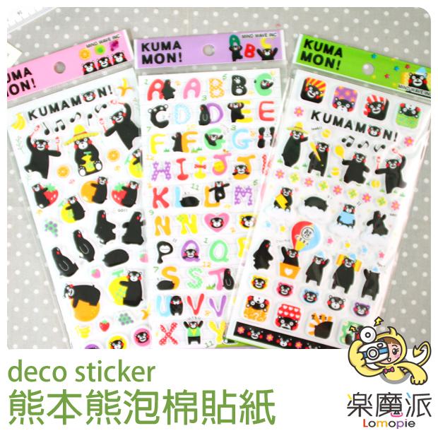 『樂魔派』日本進口 熊本熊立體泡棉貼紙 裝飾貼紙 透明貼紙 底片相片日記裝飾