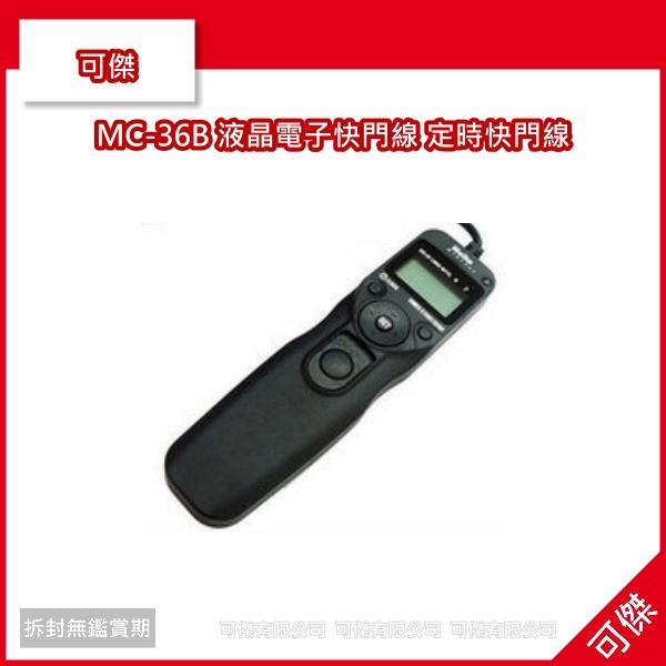 可傑 MC-36B 液晶電子快門線 定時快門線 快門線 RS-N1 適用 D3 D3X D100 D200 D300 D700