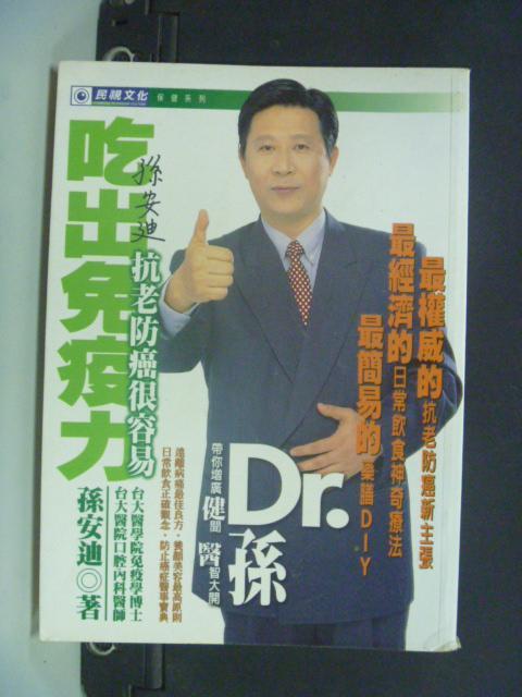 【書寶二手書T1/養生_LOW】吃出免疫力:抗老防癌很容易_孫安迪