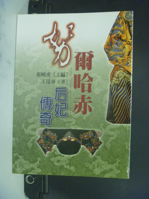 【書寶二手書T2/歷史_LRI】努爾哈赤后妃傳奇_王湜華