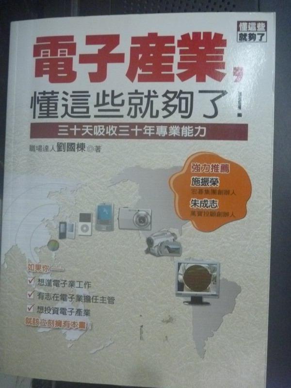 【書寶二手書T8/財經企管_QJG】電子產業,懂這些就夠了!_劉國棟