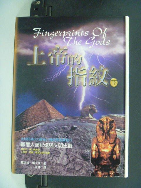 【書寶二手書T5/大學社科_GHL】上帝的指紋(下)_葛瑞姆.漢卡克, Graham Hancock