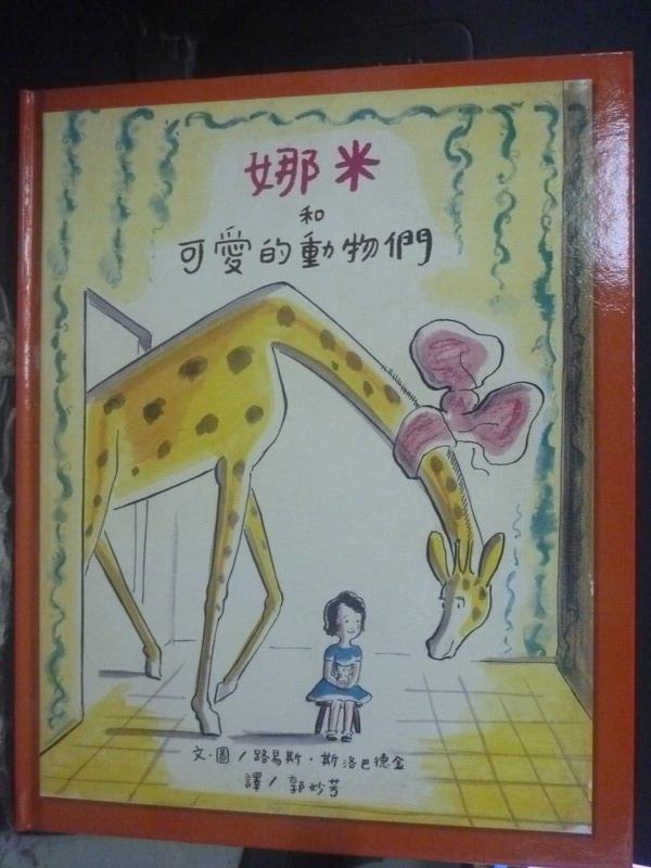 【書寶二手書T5/少年童書_ZEM】娜米和可愛的動物們_路易斯.斯洛巴德金