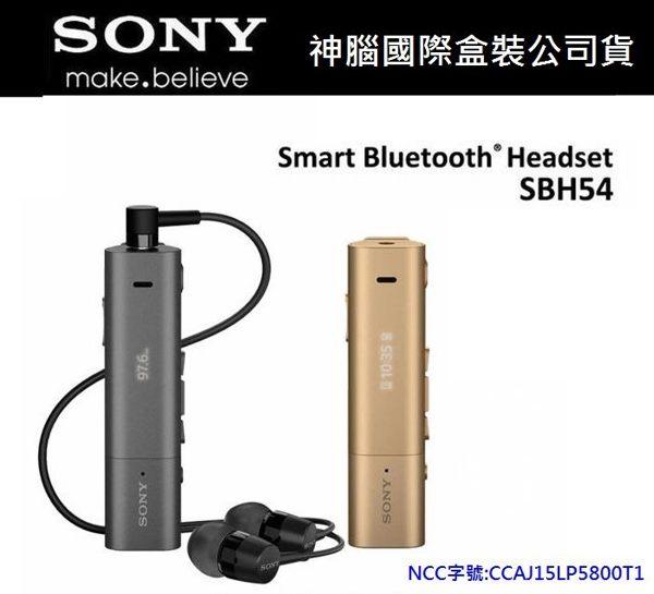 SONY SBH54 原廠智慧藍牙耳機【神腦國際公司貨】無線、高清、FM、音樂、防水、雙待機