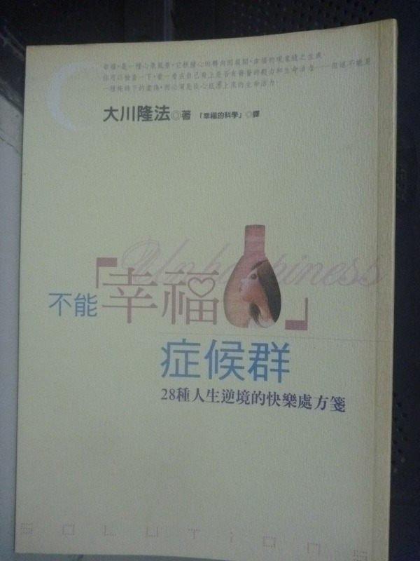【書寶二手書T5/勵志_IPP】不能幸福症候群_大川隆法