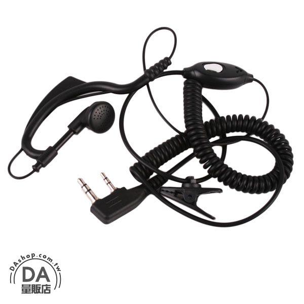 《DA量販店》無線電 對講機 專用 耳掛 領夾式 耳機 麥克風 適用 Kenwood (28-1669)