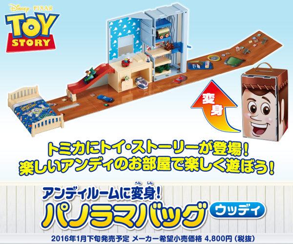 日本直送 TOMICA 玩具總動員 胡迪 變身 安迪的房間 遊樂場景 收納盒款