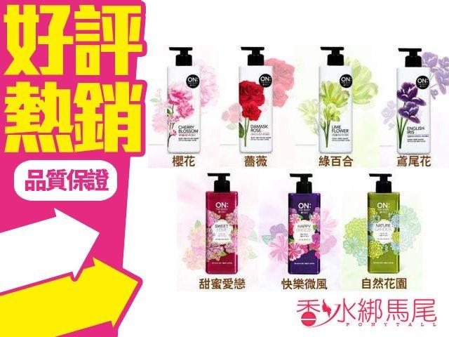 韓國 ON THE BODY 香水有機沐浴露 沐浴乳 沐浴精 900g 十款香味 一人限購8瓶唷◐香水綁馬尾◐