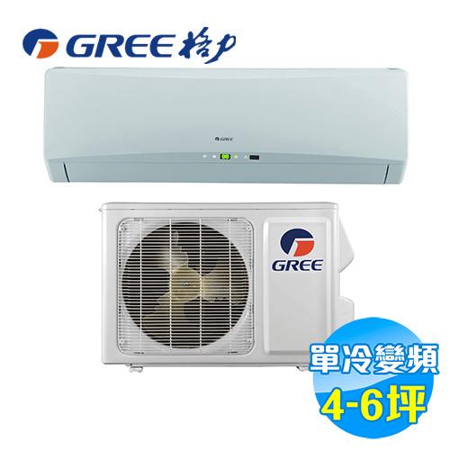 格力 GREE 單冷變頻 一對一分離式冷氣 旗艦型 GSDK-32CO / GSDK-32CI