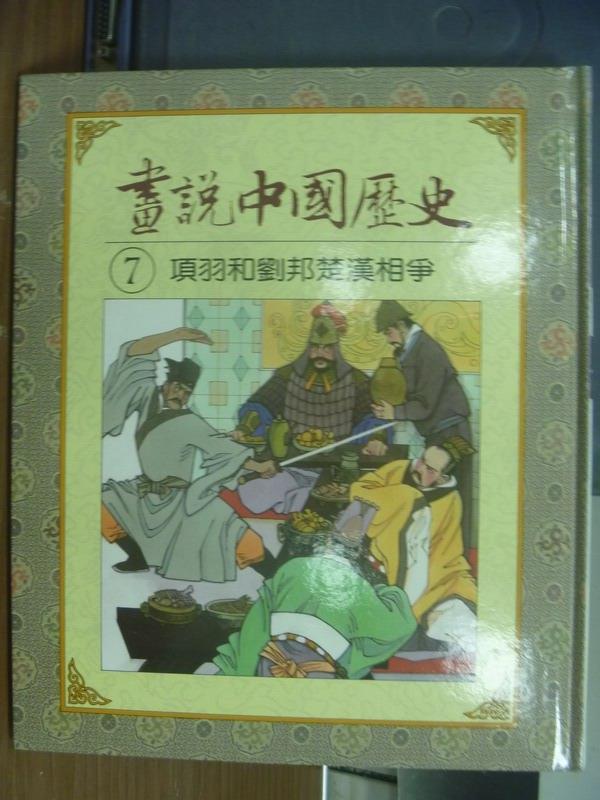 【書寶二手書T1/少年童書_PMD】畫說中國歷史_第7期_項羽和劉邦楚漢相爭