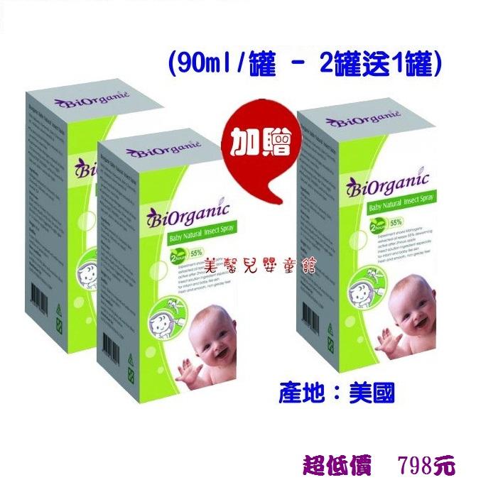 *美馨兒* 寶兒有機 BiOrganic - 嬰兒天然防蚊噴液(90ml/罐 - 2罐送1罐) 798元