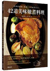 42道美味燉煮料理 琺瑯鑄鐵鍋、陶鍋、平底鍋都OK~