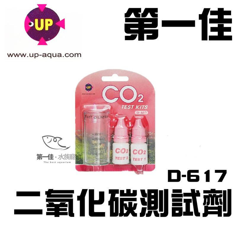 [第一佳水族寵物] 台灣UP-雅柏【二氧化碳測試劑】CO2測試劑