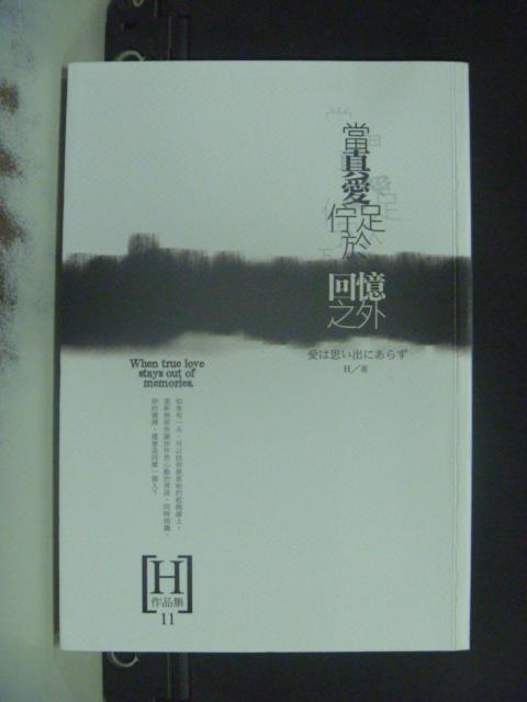 【書寶二手書T6/一般小說_LDC】當真愛佇足於回憶之外_H
