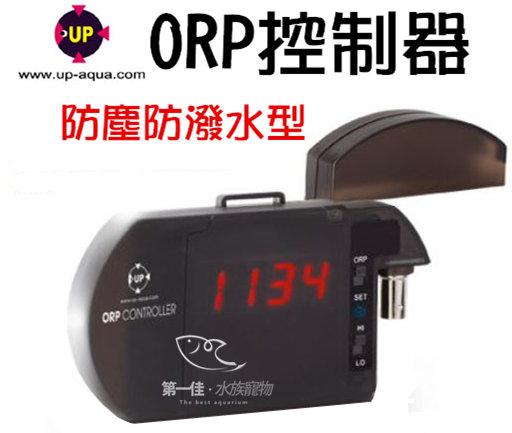 [第一佳水族寵物] 台灣雅柏UP [防塵防潑水型] ORP(氧化還原)-控制器.超薄迷你 (另售專用電極) 免運