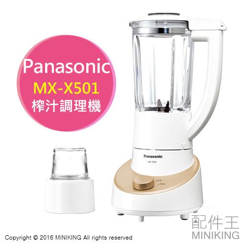 【配件王】日本代購 Panasonic 國際牌 MX-X501 榨汁調理機 果汁機 碎冰 附研磨器 攪拌棒 食譜