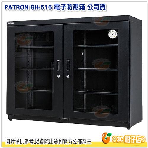 12/15前送淨化器 寶藏閣 PATRON GH-516 電子防潮箱 公司貨 516L 雙門4層 溫濕度顯示 旋鈕控制 機芯五年保 GH516