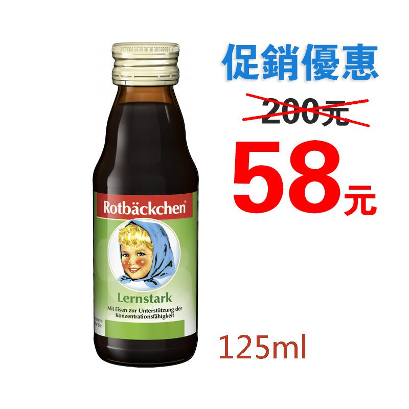 """德國 紅頰天使 機能性孩童營養補充元(成長配方) /Rotbäckchen """" Good Learning """"125ml/瓶"""