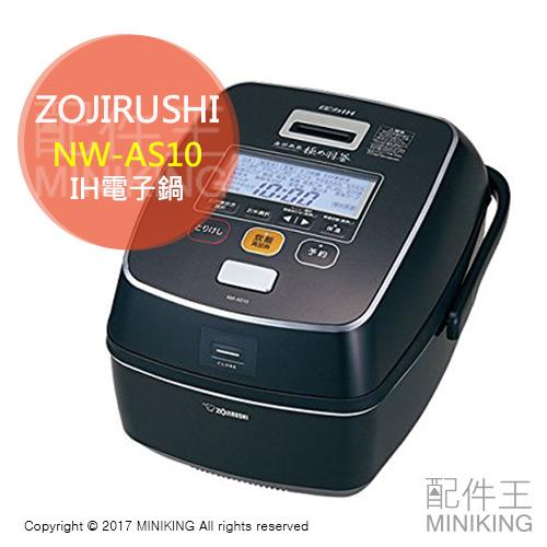 【配件王】日本代購 ZOJIRUSHI 象印 NW-AS10 IH電子鍋 壓力鍋 南部鐵器 極羽釜 6人份