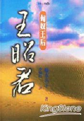 王昭君-匈奴王后
