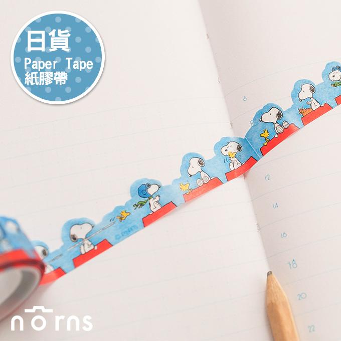 NORNS 【日貨Paper Tape紙膠帶(波浪型-snoopy屋頂上)】史努比 裝飾 記事本