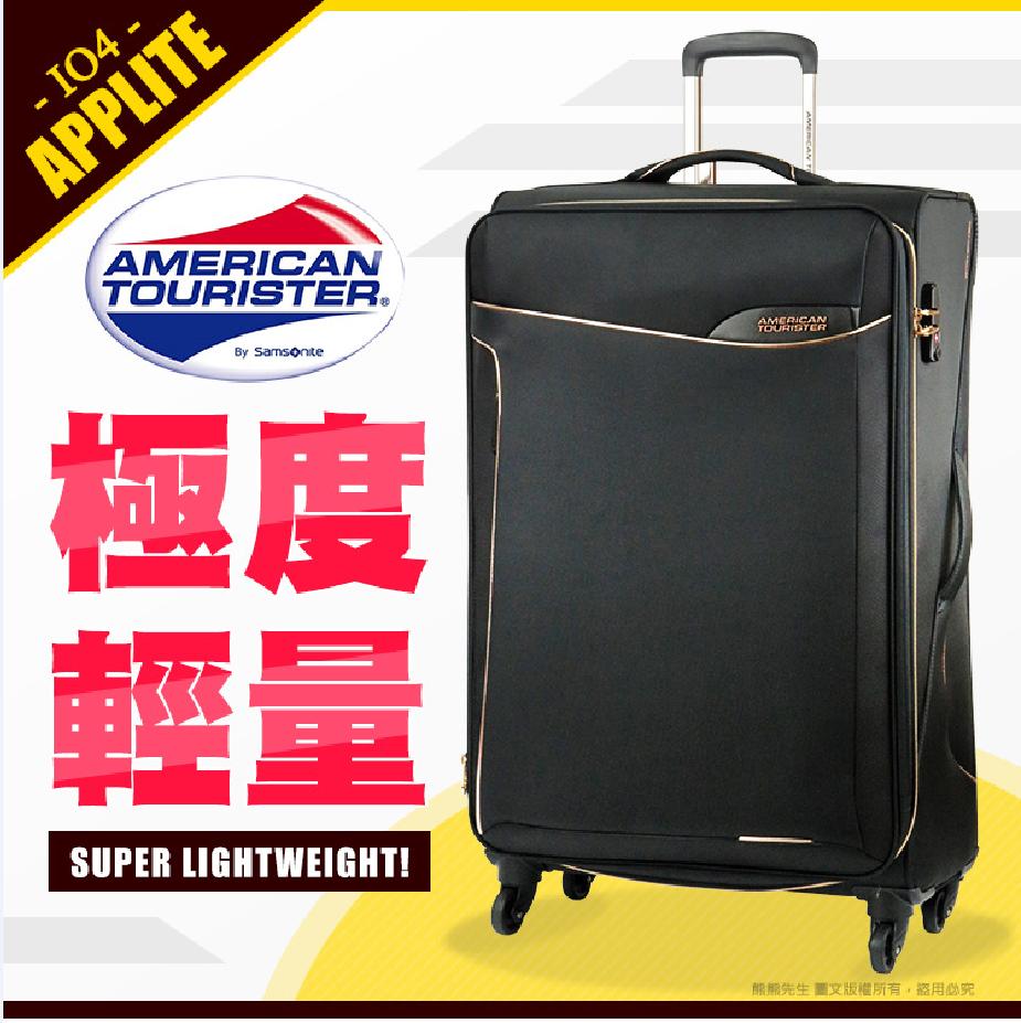《熊熊先生》7折特惠 Samsonite新秀麗American Tourister美國旅行者I04行李箱登機箱20吋TSA鎖超輕旅行箱布箱104